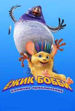Ежик Бобби: Колючие приключения / Bobby the Hedgehog (2016)
