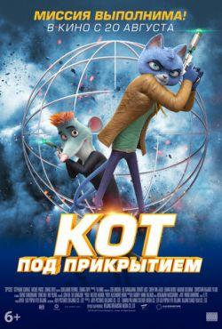 Кот под прикрытием / Spycies (2019)