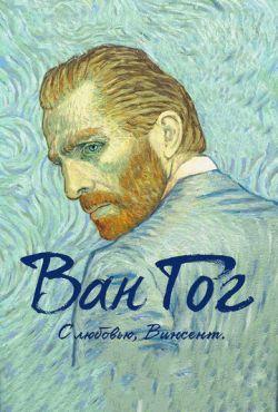 Ван Гог. С любовью, Винсент / Loving Vincent (2017)