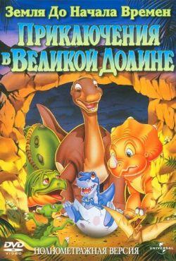 Земля до начала времен 2: Приключения в Великой Долине / The Land Before Time II: The Great Valley Adventure (1994)
