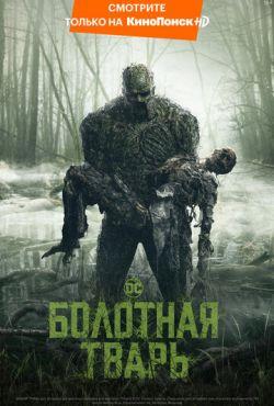 Болотная тварь / Swamp Thing (2019)